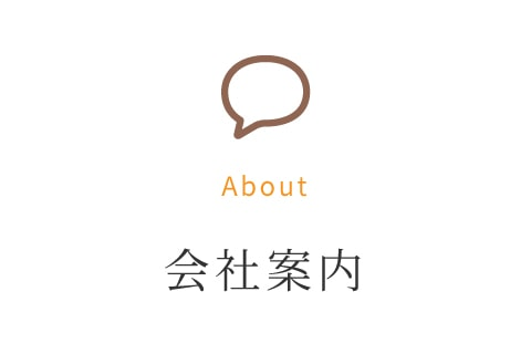 About 会社紹介